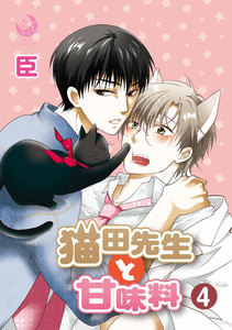 猫田先生と甘味料 4
