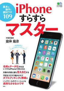 エイ出版社の実用ムック iPhoneすらすらマスター