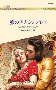鷹の王とシンデレラ 電子書籍版