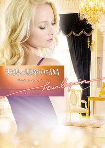 天使と悪魔の結婚【ハーレクイン文庫版】 電子書籍版