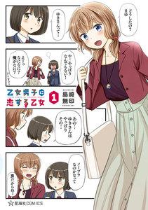 乙女男子に恋する乙女 (全巻) 電子書籍版