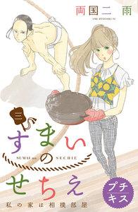 すまいのせちえ プチキス (3)三日目 床秋さんの手 電子書籍版