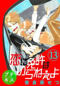 恋に免許はいらねぇよ プチキス (13) Speed.13