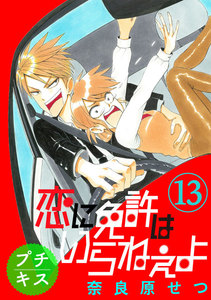 恋に免許はいらねぇよ プチキス (13) Speed.13 電子書籍版