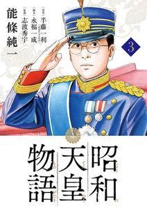 昭和天皇物語 3巻