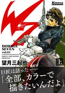 W7 (上)