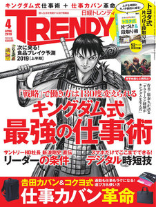 日経トレンディ (TRENDY) 2019年4月号