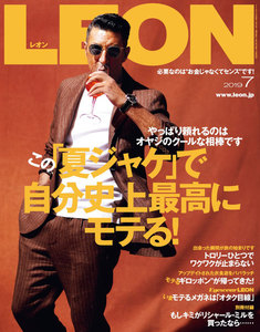 LEON(レオン) 2019年7月号 電子書籍版