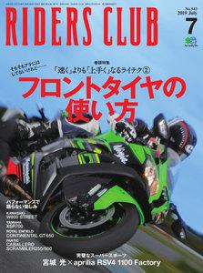 RIDERS CLUB 2019年7月号