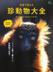 エイ出版社の実用ムック 日本で会える珍動物大全