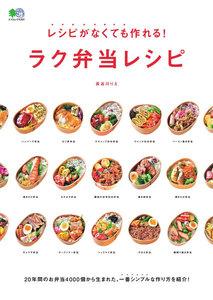 ei cooking レシピがなくても作れる!ラク弁当レシピ