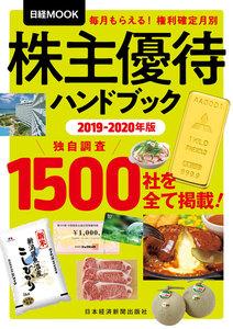 株主優待ハンドブック 2019-2020年版