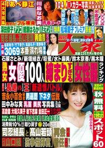週刊大衆2019年11月11・18日号(10月31日発売)