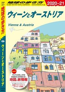 地球の歩き方 ウィーンとオーストリア 2020-2021