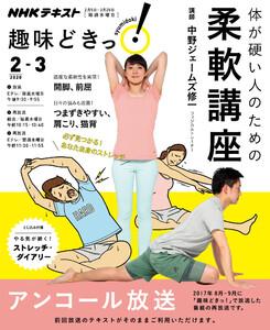 NHKテレビ 趣味どきっ!(水曜) 体が硬い人のための柔軟講座2020年2月~3月