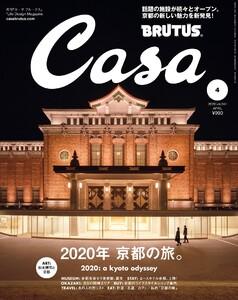 Casa BRUTUS (カーサ・ブルータス) 2020年 4月号 [2020年 京都の旅。]