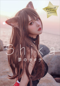Shikaデジタル写真集「夢のカタチ」 チャイニーズコスプレイヤーデジタルシリーズ
