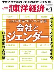 週刊東洋経済 2021年6月12日号