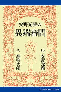 安野光雅の異端審問 電子書籍版