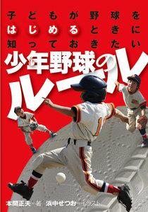 子どもが野球をはじめるときに知っておきたい少年野球のルール 電子書籍版