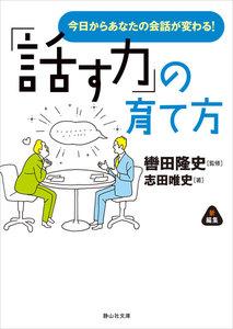 「話す力」の育て方 電子書籍版