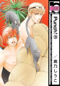 Punch↑ 3巻