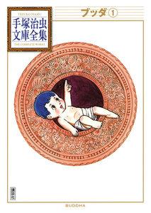 ブッダ 【手塚治虫文庫全集】 (1) 電子書籍版