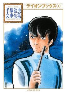 ライオンブックス 【手塚治虫文庫全集】