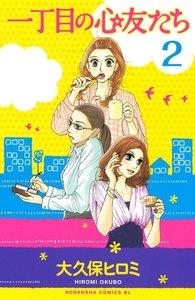 一丁目の心友たち (2)
