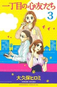 一丁目の心友たち (3)