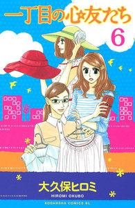 一丁目の心友たち 6巻