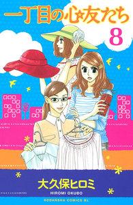 一丁目の心友たち 8巻