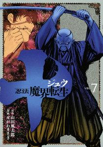 十 ~忍法魔界転生~ 7巻
