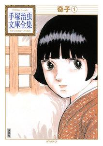奇子 【手塚治虫文庫全集】