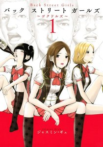 Back Street Girls (1)
