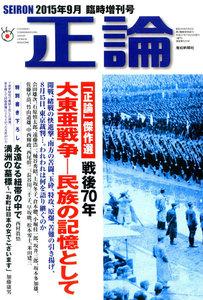 正論 臨時増刊 - 戦後70年 大東亜戦争―民族の記憶として 2015年9月臨時増刊号