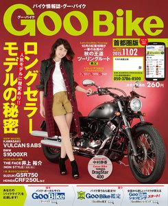 GooBike 2015年11月号 スペシャル版