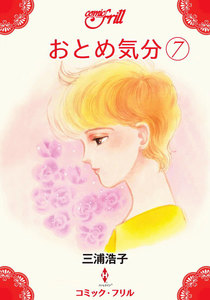 おとめ気分(コミック・フリル) 7巻