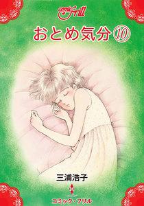 おとめ気分(コミック・フリル) 10巻