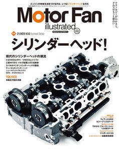 モーターファン・イラストレーテッド VOL112