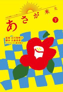 NHK連続テレビ小説 あさが来た 下