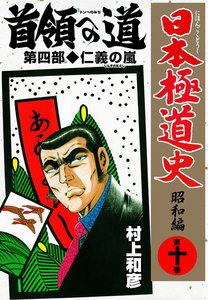日本極道史~昭和編 10巻