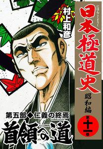 日本極道史~昭和編 11巻