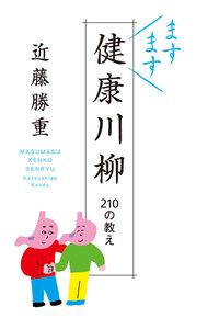 ますます健康川柳 210の教え 電子書籍版