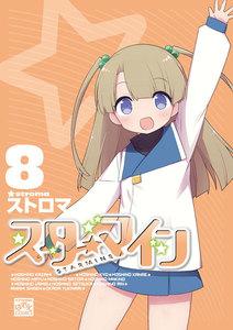 スターマイン (8)【電子特別版】