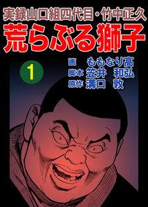 実録山口組四代目・竹中正久 荒らぶる獅子1巻 電子書籍版