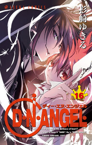 D・N・ANGEL 16巻
