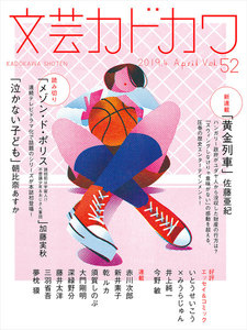 文芸カドカワ 2019年4月号