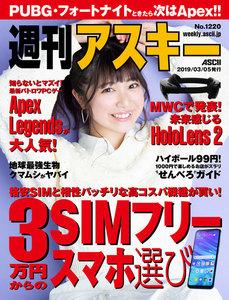 週刊アスキーNo.1220(2019年3月5日発行)