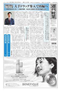 週刊粧業 第3150号